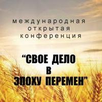 Встреча в Питере и Конгресс в Крыму